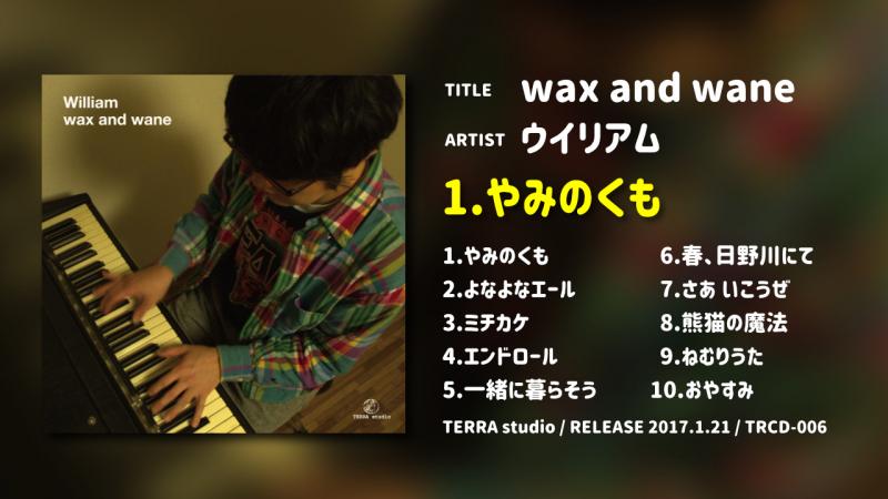 ウイリアム「wax and wane」ダイジェスト試聴動画 (Official Audio) [2017年]