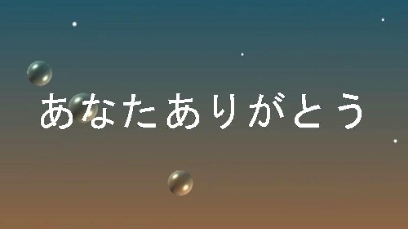 あなたありがとう