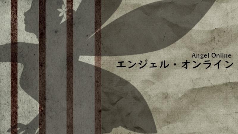 エンジェル・オンライン - Angel Online