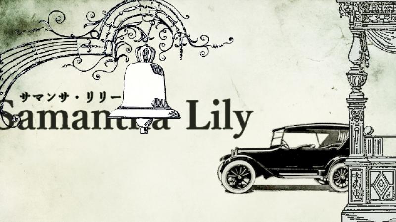 サマンサ・リリー - Samantha Lily
