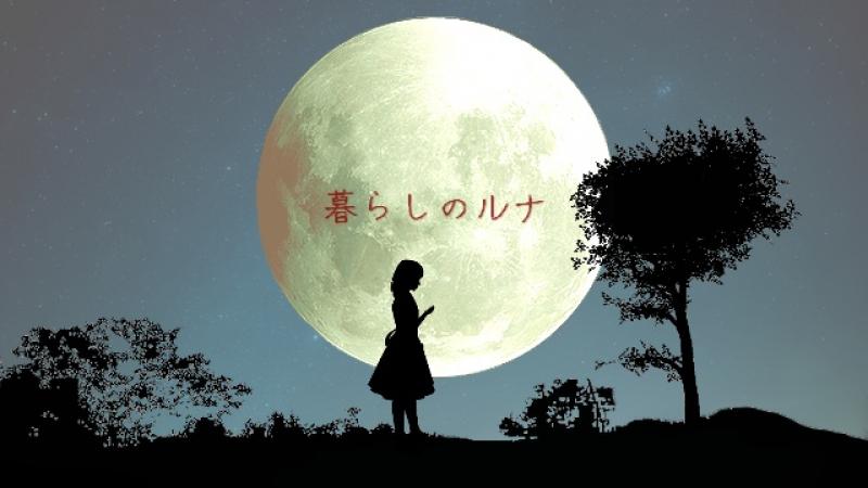 暮らしのルナ - Luna Of Living