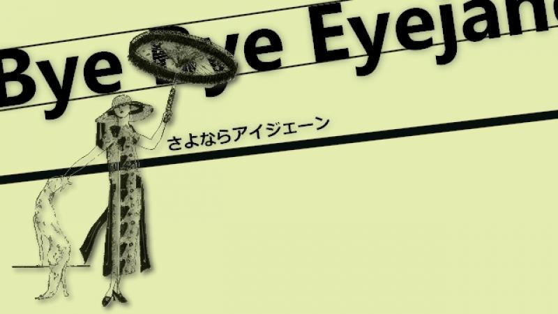 さよならアイジェーン - Bye Bye Eyejane