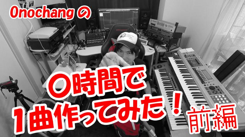 〇時間で1曲作ってみた!_ぱーと1前編_by Onochang